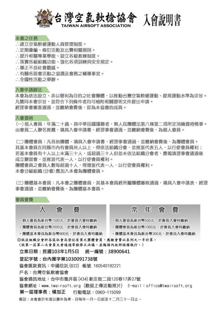 台灣空氣軟槍協會入會申請說明書-104.1修訂版