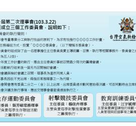 第一屆第二次理事會成立之委員會1030322