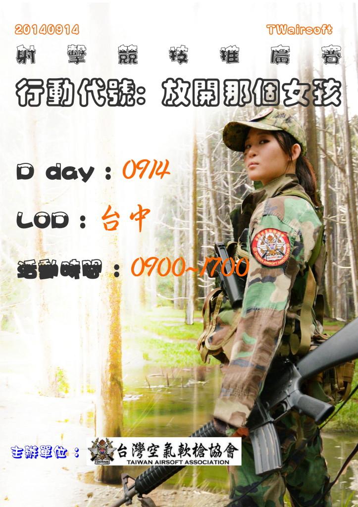 0914活動海報0721預告版