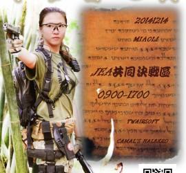 卡麥爾之戟活動海報