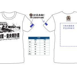 殺陣之翼_紀念T恤版型_1040525