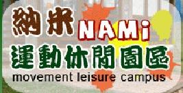 納米運動休閒園區